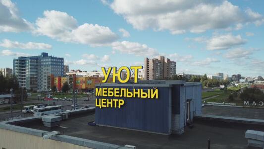 ТК УЮТ